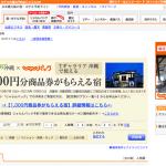 【じゃらん】Tギャラリア沖縄で使える1,000円分の商品券をプレゼント中