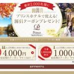 【楽天トラベル】プリンス系列ホテルで使えるクーポン、最大4,000円割引