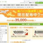 【楽天トラベル】航空券と宿泊のセット予約で使えるクーポン、最大35,000円割引