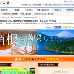 【るるぶトラベル】箱根エリアの2,500円割引クーポン、先着1,000名限定