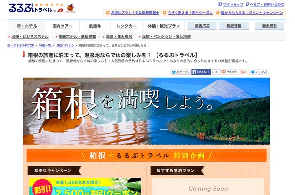 るるぶトラベル(箱根2,500円割引クーポン)