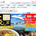 【るるぶトラベル】徳島ツアーが5,000円割引、観光グルメクーポンも付いてくる