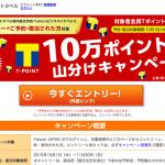 【ヤフートラベル】10万円分のTポイントを山分け、期間限定の宿泊特典