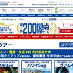 【HIS】海外200拠点突破セール、ツアー・ホテル・航空券などお得な商品が満載