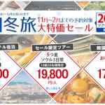【楽天トラベル】韓国冬旅セール、ツアー予約で使えるクーポンもプレゼント中