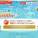 【るるぶトラベル】大手チェーンホテルのタイムセール、1,000円割引クーポンも提供