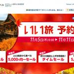 【ヤフートラベル】いい旅予約祭り、1,111円プランなどお得商品が目白押し