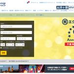 【エクスペディア】日本上陸9周年記念セール、ホテルとツアーがお得