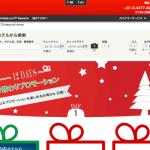 【ホテルズドットコム】クリスマス日替わりセール、12日間連続で開催