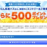【じゃらん】高速バス利用で500円分のポイント贈呈、先着15,000名限定