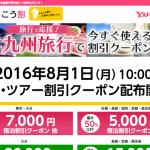 【ヤフートラベル】九州ふっこう割クーポン、宿泊予約とツアー予約がお得に