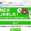 【DeNAトラベル】LINE@友だち追加特典、割引クーポンを配信中